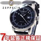 ツェッペリン(Zeppelin) 腕時計 メンズ 100周年記念モデル 76642S
