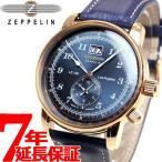 ツェッペリン(ZEPPELIN) 腕時計 メンズ