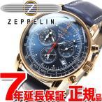 ツェッペリン(ZEPPELIN) 100周年記念モデル