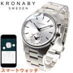 本日ポイント最大30倍!12月14日23時59分まで! クロナビー KRONABY スマートウォッチ 腕時計 メンズ A1000-1903