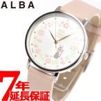 ポイント最大16倍! セイコー アルバ 魔女の宅急便 オトナ女子 腕時計 レディース ACCK419 SEIKO