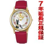 Yahoo!neelセレクトショップニールならポイント最大40倍!12/4 23時59分まで! セイコー アルバ 魔女の宅急便 限定モデル 腕時計 ACCK702 SEIKO
