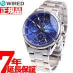 ポイント最大21倍! ワイアード WIRED ソーラー 腕時計 メンズ AGAD058 クロノグラフ セイコー