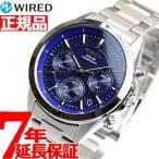 Yahoo!neelセレクトショップ本日ポイント最大21倍! ワイアード WIRED ソーラー 腕時計 メンズ AGAD088 セイコー