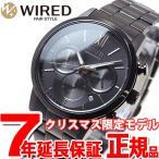 本日限定ポイント最大25倍!「5のつく日」23時59分まで! ワイアード ペアスタイル WIRED 限定モデル 腕時計 メンズ AGAT716 セイコー