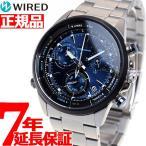 明日「5のつく日」はポイント最大29倍! ワイアード WIRED 腕時計 メンズ ザ・ブルー クロノグラフ AGAW441 セイコー