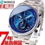 ポイント最大21倍! ワイアード WIRED 腕時計 メンズ ザ・ブルー クロノグラフ AGAW442 セイコー