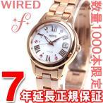 ワイアードエフ WIRED f 限定モデル ソーラー 腕時計 レディース AGED709 セイコー