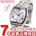 本日ポイント最大21倍! ワイアードエフ WIRED f 限定モデル ソーラー 腕時計 レディース AGED710 セイコー