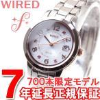 明日はダイヤ最大Pt26倍!プラチナ25倍!ゴールド24倍! ワイアード エフ WIRED f 限定モデル ソーラー 腕時計 レディース AGED714 セイコー