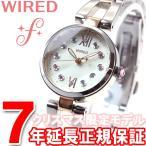 ポイント最大21倍! ワイアード エフ WIRED f クリスマス限定モデル 腕時計 レディース AGEK738 セイコー