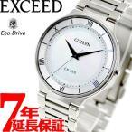 ポイント最大21倍! シチズン エクシード エコドライブ 腕時計 ペアモデル メンズ AR0080-58A