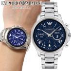 本日18時より6時間限定ポイント最大27倍! エンポリオアルマーニ スマートウォッチ 腕時計 メンズ ART5000 EMPORIO ARMANI