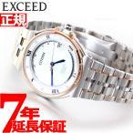 本日ポイント最大21倍! シチズン エクシード ユーロス エコドライブ 電波時計 腕時計 メンズ ペアウォッチ AS7076-51A