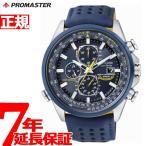 本日ポイント最大25倍!24日 23時59分まで! シチズン プロマスター エコドライブ 電波時計 流通限定モデル 腕時計 メンズ AT8020-03L