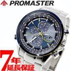 本日ポイント最大25倍!24日 23時59分まで! シチズン プロマスター エコドライブ 電波時計 流通限定モデル 腕時計 メンズ AT8020-54L