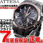 ポイント最大21倍! シチズン アテッサ エコドライブ 電波時計 100周年記念 限定モデル 腕時計 メンズ AT8046-51E