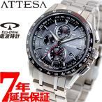 ポイント最大21倍! シチズン アテッサ エコドライブ 電波時計 腕時計 メンズ クロノグラフ AT8144-51E