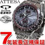 ソフトバンク&プレミアムでポイント最大25倍! シチズン アテッサ 限定モデル エコドライブ 電波時計 腕時計 メンズ クロノグラフ AT8145-59E