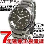 シチズン アテッサ エコ・ドライブ 薄型電波時計 メンズ CITIZEN ATTESA ATD53-...
