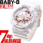 手表 - 明日はポイント最大26倍!24日23時59分まで! カシオ babyg 腕時計 ベビーG Baby-G レディース BA-110-7A1JF