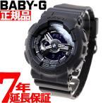 ショッピングbaby ポイント最大20倍! カシオ babyg 腕時計 ベビーG Baby-G レディース ペアウォッチ BA-110BC-1AJF