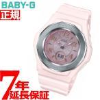 本日ポイント最大16倍! カシオ ベビーG CASIO BABY-G 電波 ソーラー 腕時計 レディース BGA-1050BL-4BJF