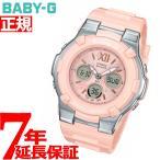 Yahoo!neelセレクトショップ本日ポイント最大16倍! カシオ ベビーG CASIO BABY-G 腕時計 レディース BGA-110BL-4BJF