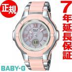 ショッピングbaby 本日ポイント最大16倍! カシオ ベビーG CASIO BABY-G 電波 ソーラー 腕時計 レディース BGA-1250C-4BJF