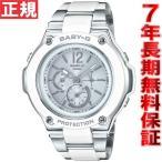 ショッピングカシオ カシオ ベビーG BABYG 電波ソーラー 腕時計 レディース 白 ホワイト BGA-1400CA-7B1JF BABY-G