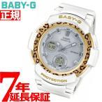 ショッピングbaby 本日ポイント最大16倍! カシオ ベビーG BABY-G 電波 ソーラー 腕時計 レディース BGA-2100LP-7AJF
