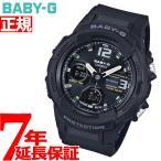 カシオ ベビーG BABYG 電波ソーラー 腕時計 レディース 黒 ブラック BGA-2300B-1BJF BABY-G