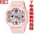 ショッピングbaby ポイント最大20倍! カシオ ベビーG CASIO BABY-G 腕時計 レディース アナデジ BGA-230SC-4BJF
