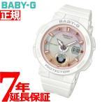 ポイント最大16倍! BABY-G ベビーG 時計 レディース ホワイト カシオ babyg ネオンダイアル BGA-250-7A2JF