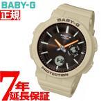 ポイント最大12倍! BABY-G ベビーG レディース 時計 カシオ babyg ネオンイルミネーター ワンダラー BGA-255-5AJF