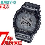 BABY-G ベビーG レディース 限定モデル 時計 カシオ babyg BGD-560S-8JF