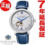 ショッピング自動巻き 本日ポイント最大21倍! クラブ・ラメール 自動巻き 限定モデル 腕時計 BJ7-018-60
