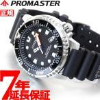 ポイント最大21倍! シチズン プロマスター エコドライブ ソーラー 腕時計 メンズ ダイバーズウォッチ BN0156-05E