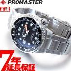 ポイント最大25倍! シチズン プロマスター エコドライブ ソーラー 腕時計 メンズ ダイバーズウォッチ BN0156-56E