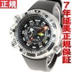本日ポイント最大44倍! シチズン プロマスター エコドライブ アクアランド 腕時計 メンズ ダイバーズウォッチ BN2021-03E