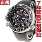 ソフトバンク&プレミアムでポイント最大25倍! シチズン プロマスター エコドライブ アクアランド 腕時計 メンズ ダイバーズウォッチ BN2024-05E