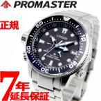 ポイント最大21倍! シチズン プロマスター ダイバー エコドライブ ソーラー 腕時計 メンズ マリン アクアランド 200m BN2031-85E