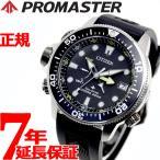 ポイント最大12倍! シチズン プロマスター ダイバー エコドライブ ソーラー 腕時計 メンズ マリン アクアランド 200m BN2036-14E