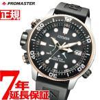 先着!最大4000円OFFクーポン&ポイント最大25倍! シチズン プロマスター ダイバー エコドライブ 限定モデル 腕時計 メンズ アクアランド 200m BN2037-11E