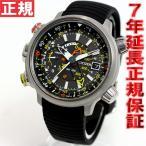本日ポイント最大44倍! シチズン プロマスター エコドライブ アルティクロン 腕時計 メンズ BN4021-02E