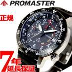 本日ポイント最大21倍! シチズン プロマスター エコドライブ アルティクロン 腕時計 メンズ BN4044-23E