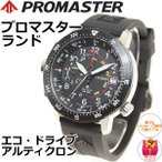 ポイント最大21倍! シチズン プロマスター エコドライブ アルティクロン 腕時計 メンズ BN4044-23E