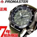 本日ポイント最大21倍! シチズン プロマスター エコドライブ アルティクロン 腕時計 メンズ BN4046-10X
