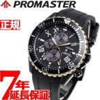 本日ポイント最大25倍!15日23時59まで! シチズン プロマスター ダイバー エコドライブ 100周年記念 限定モデル 腕時計 メンズ CA0716-19E