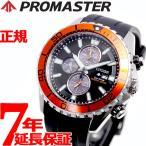 ポイント最大21倍! シチズン プロマスター マリン ダイバー エコドライブ 腕時計 メンズ CA0718-21E